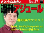 Spark、MySQL/PostgreSQLなどOSSベースのPaaSが色々GA