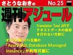 オンプレ版100%互換の「Azure SQL Database Managed Instance」が利用可能に