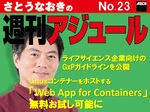 Linuxコンテナーをホストする「Web App for Containers」、無料お試し可能に