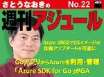 GoアプリからAzureを利用・管理、「Azure SDK for Go」がGA