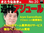 Azureがゲーム業界向けサービス強化へ、PlayFabを買収