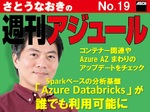 Sparkベースの分析基盤「Azure Databricks」が誰でも利用可能に
