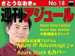 知財訴訟保護プログラム「Azure IP Advantage」がAzure Stackもカバー