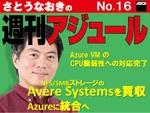 NFS/SMBストレージのAvere Systemsを買収、Azureに統合へ