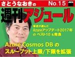 Azure Cosmos DBのスループット上限/下限を拡張