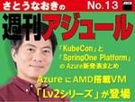 AzureにAMD搭載VMインスタンス「Lv2シリーズ」が登場