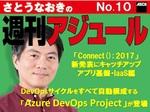 DevOpsサイクルをすべて自動構成する「Azure DevOps Project」が登場