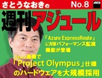 Azure基盤で「Project Olympus」仕様のハードウェアを大規模採用