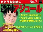 Azure VMで「Windows Server バージョン1709」が利用可能に