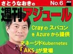 AzureにマネージドKubernetes「AKS」が登場
