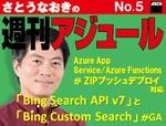 「Bing Search API」新版と「Bing Custom Search」がGA
