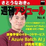 深層学習のマネージドサービス「Azure Batch AI」が利用可能に
