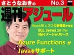 サーバーレスアプリ実行環境「Azure Functions」がJavaをサポート