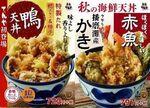 てんや 秋の海鮮天丼発売