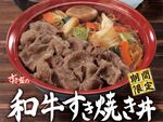 和牛すき焼き丼がすき家から登場