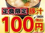 松屋の定食 夜だけ豚汁100円