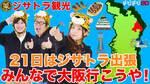 今夜20:00生放送! ジサトラ観光で、超お得に大阪行こうや!【デジデジ90】