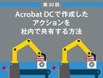 Acrobat DCで作成したアクションを社内で共有する方法