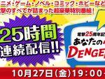 電撃25周年記念特番、SAO新作アプリ特集など放送内容公開
