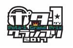 審査委員長は花澤香菜さん! ポタフェスで「ポタ‐1グランプリ 2017」開催が決定
