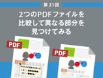 2つのPDFファイルを比較して異なる部分を見つけてみる