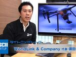 総合的なドローンサービスを展開する『SkyLink Japan』