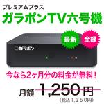 レコーダーおすすめは2ヵ月無料で使える「ガラポンTV」