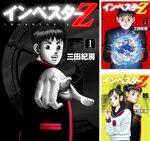 漫画「インベスターZ」が5円