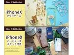 リラックマやすみっコぐらしのiPhone Xケース