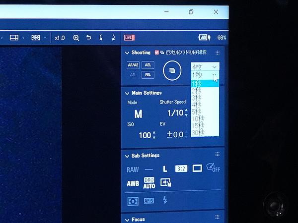 Imaging Edge上からピクセルシフトマルチ撮影の設定が可能