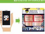 花王製品のプロモーションにARアプリ「COCOAR2」採用