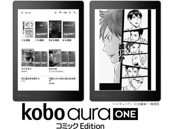 楽天Koboに大画面の最上位モデル「Kobo Aura ONE コミックEdition」が追加