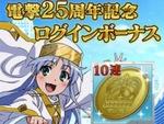 電撃25周年記念、SNSゲームキャンペーンで10連ガチャプレゼント!