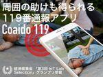 周囲にSOSを発信できる救命アプリ「Coaido 119」一般利用者登録開始