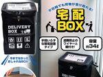 留守でも荷物を受け取れる宅配BOXが5000円台