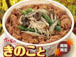 今週発売の気になるグルメ!〜すき家のきのことアスパラ牛丼など〜(11月6日-11月12日)