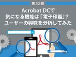 Acrobat DCで気になる機能は「電子印鑑」? ユーザーの興味を分析してみた