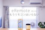 スマートリモコン「eRemote mini」で家電をまるっと操作