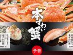 かっぱ寿司 冬のかに祭り
