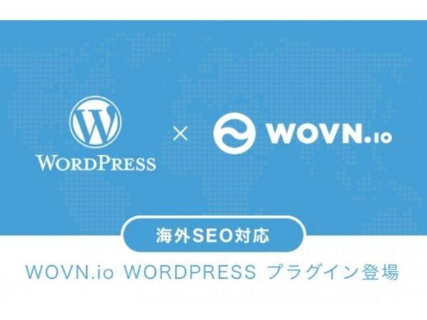 WordPressに、多言語化開発ツール「WOVN.io」のプラグイン登場