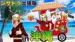 15:00~生放送!! Coffee LakeでXmasプレゼントPC生自作in沖縄【デジデジ90】