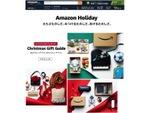 年末最大セールも予定の「Amazon Holiday」