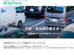 相乗りマッチングサービス「notteco」長距離ライドシェアサービス提供開始