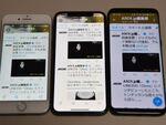 誰も言わないから僕が言うiPhone Xの挑戦──山田祥平氏寄稿