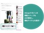 ファッションAIがウェブ記事のスナップを自動解析し、類似アイテムを表示