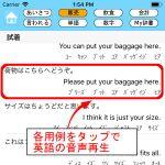 見て聴いて学習する英語接客アプリ―注目のiPhoneアプリ3選