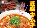 松屋「豆腐キムチチゲ膳」復活