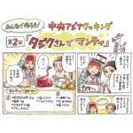 おいしそう! 「乙嫁語り」森薫さんの中央アジア料理漫画