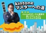 kintoneのポータル画面を使いやすいようにカスタムする方法