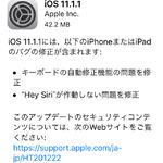 アップルiOS 11.1.1配信